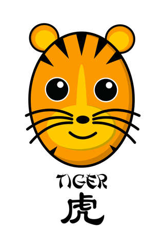year of the tiger: Chinese new year zodiac illustration for 2022, the tiger including the chinese character