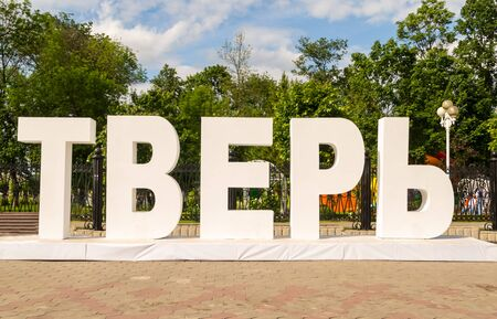 letter city name.  Russian town Tver. white letter large against  background of a green park on a sunny day. Russia Tver July 2017