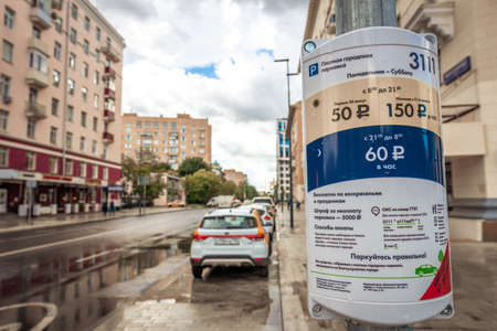 MOSCOW, RUSSIA - JULY 27, 2020: Paid parking sign. 写真素材