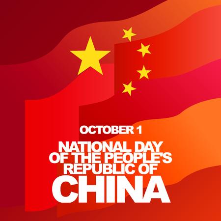 중화 인민 공화국, 10 월 1 일 레드 플래그와 황금 별의 건국 기념일 벡터 인사말 카드입니다.
