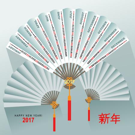 event planner: Calendar 2017 chinese fan. Lettering hieroglyphs. Translation english: Happy New Year. Vector illustration.