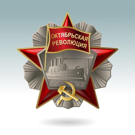 Soviet order of the October Revolution on a bright background