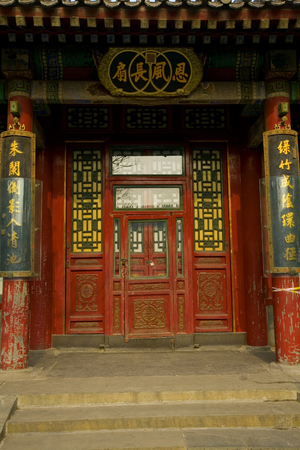 benevolence: Detail of the Hall of Benevolence and Longevity at the Summer Palace, Beijing