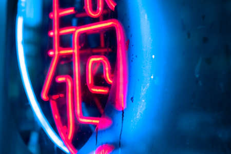 Chinese blue and red neon sign at Chinatown New York City, USA