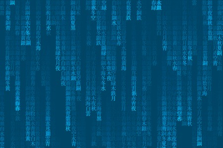 blue Japan matrix background, computer generated code with Japanese and Chinese characters. Stock Photo