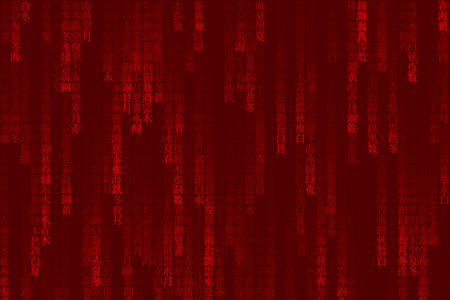 ideogram: red Japan matrix background, computer generated code with Japanese and Chinese characters.