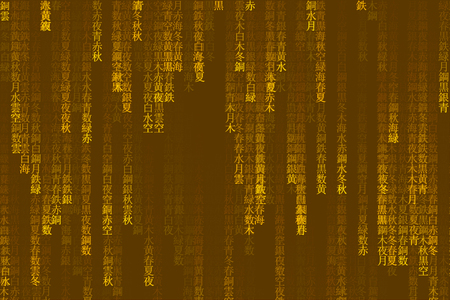 yellow Japan matrix background, computer generated code with Japanese and Chinese characters.
