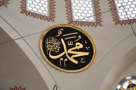 mohammed: Arabic calligraphy name of Islam Prophet Mohammad, Peace be upon him