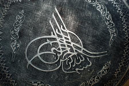 Oeuvre des sultans ottomans traditionnels Tugra