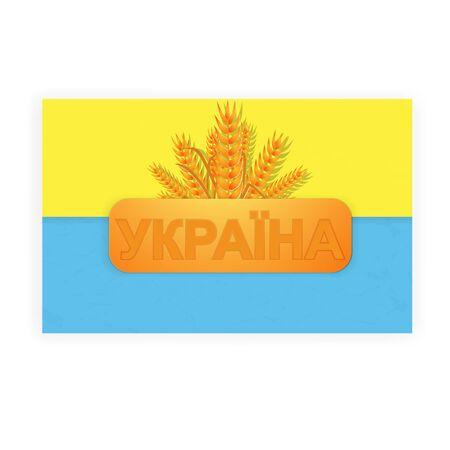 Ukraine Flag Stock Vector - 17945596