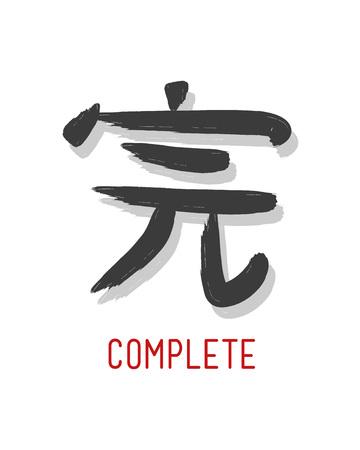 Hand drawn vector illustration of the japanese symbol for complete Ilustração