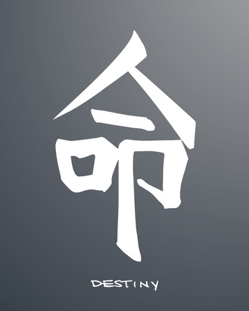 Hand drawn vector illustration or drawing of the japanese symbol for destiny