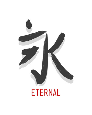 Hand drawn vector illustration or drawing of the japanese symbol for eternal Ilustrace