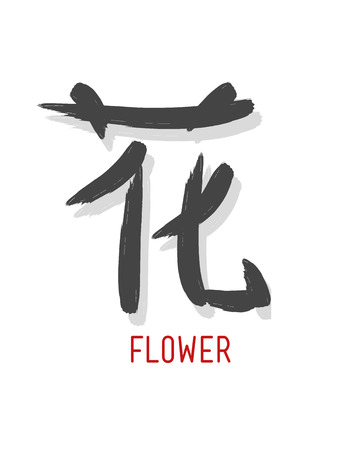 Hand drawn vector illustration or drawing of the japanese symbol for flower Ilustrace