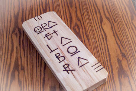 Photograph of a handcraft of aa latin phrase on wood, that means: Pray and work Stok Fotoğraf
