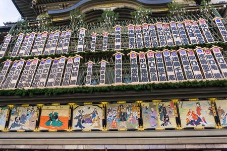 noh: Kyoto, japan - December 2, 2015: Minamizu Kabuki theater.Famous kabuki theatre in Gion in Kyoto, Japan. Editorial