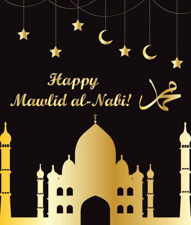 Mawlid Al Nabi, the birthday of the Prophet Muhammad greeting card. Muslim celebration poster, flyer. Vector illustration Illustration
