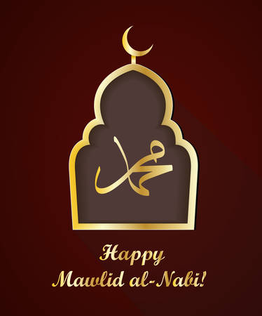Mawlid アル ナビ、預言者ムハンマドのグリーティング カードの誕生日。イスラム教徒のお祝いポスター、チラシ。ベクトル図
