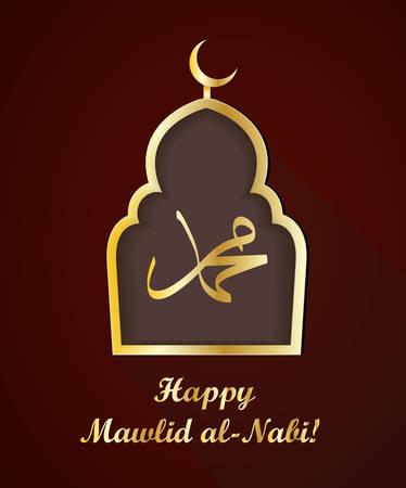 Mawlid Al Nabi, the birthday of the Prophet Muhammad greeting card. Muslim celebration poster, flyer. Vector illustration Vettoriali