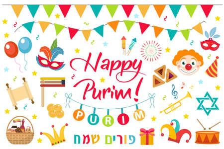 幸せなプリムのカーニバルは、アイコンのデザイン要素のセット。プリム ユダヤ人の休日、白い背景で隔離。ベクター イラスト クリップ アート