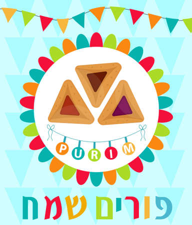 hamantaschen: Happy Purim, template greeting card, poster, flyer, frame for text. Purim Jewish holiday, carnival Vector illustration