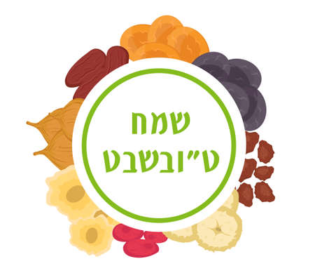 shvat: Tu Bishvat greeting card, frame for text. Jewish holiday, new year of trees. Dried fruits template for your design. Vector illustration Illustration