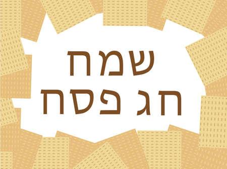 matzah: Passover card with matzah. Pesach endless background, texture. Vector illustration Stock Photo