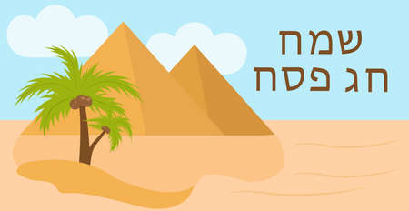 Passover greeting card with the Egyptian pyramids. Holiday Jewish exodus from Egypt. Pesach template for your design. Vector illustration Stock Photo