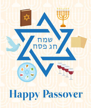 matzoh: Happy Passover greeting card with torus, menorah, wine, matzoh, seder. Holiday Jewish exodus from Egypt. Pesach template for your design. Vector illustration Stock Photo