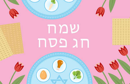 seder: Passover greeting card with festive Seder table. Pesach template for your design. Vector illustration