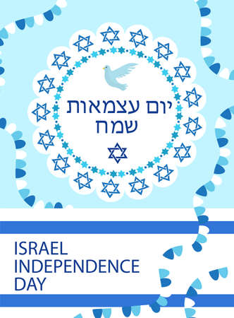 independance: Happy Israel Independence Day greeting card, poster, flyer, invitation with the national colors and star, garland, flag. Jewish Holidays template for your design. Vector illustration