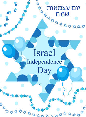 Happy Israel Independence Day greeting card, poster, flyer, invitation with the national colors and star, garland, flag. Jewish Holidays template for your design. Illustration