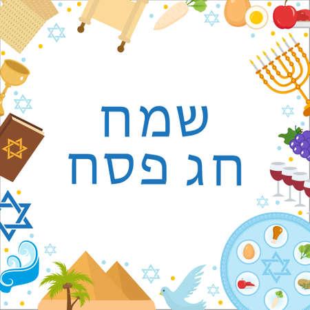 Happy passover stock photos royalty free happy passover images happy passover greeting card with torus menorah wine matzoh seder holiday m4hsunfo