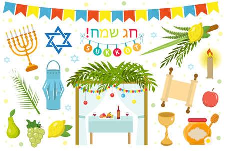 Szczęśliwy zestaw ikon Sukkot, płaski, styl kreskówki. Kolekcja obiektów, elementów projektu. Żydowskie święto Namiotów z sukką, etrogą, lulawem, Arawą, Hadasem. Samodzielnie na białym tle. Ilustracji wektorowych