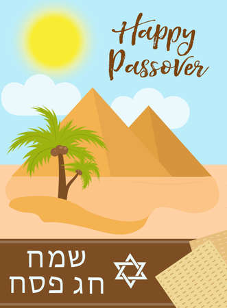 Passover poster, invitation, flyer, greeting card. Pesach template for your design with egyptian pyramids, desert. Jewish holiday background. Vector illustration Illustration