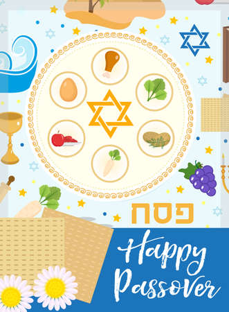 Passover poster, invitation or greeting card. Illustration