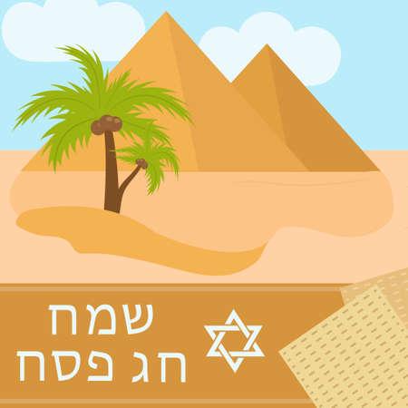 Passover poster, invitation or greeting card design Illustration