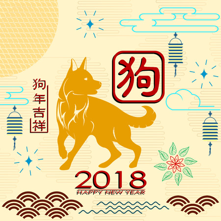 Chinese New Year 2018 background