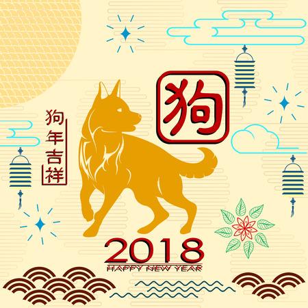 Chinese New Year 2018 background