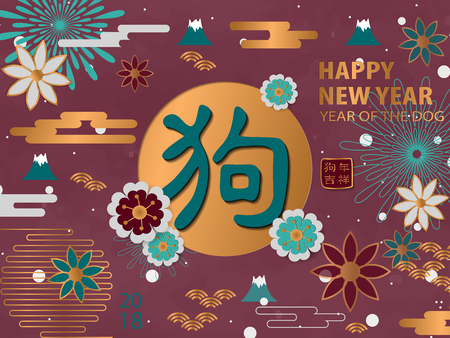 Happy chinese new year 2018 background with dog. Chinese translation: Good Year of the Dog.