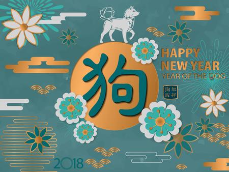 犬との幸せな中国の旧正月 2018 背景。中国語の翻訳: 犬の良い年です。  イラスト・ベクター素材