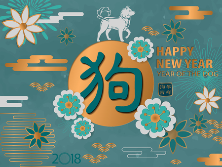 Gelukkige Chinese nieuwe jaar 2018 achtergrond met hond. Chinese vertaling: Good Year of the Dog.