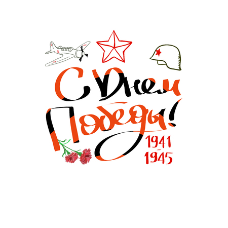 Victory Day. For the Motherland. Translation from Russian Happy Victory Day.