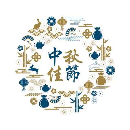 Karta Święta Środka Jesieni Tłumaczenie Szczęśliwego Święta Środka Jesieni. Ilustracje wektorowe
