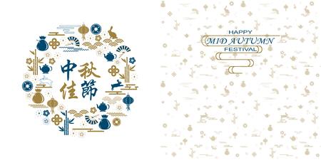 Karta Święta Środka Jesieni Tłumaczenie Szczęśliwego Święta Środka Jesieni.
