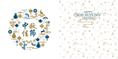 Happy Mid Autumn Festival card Translation Happy Mid Autumn Festival.