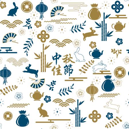 Chinese Mid Autumn Festival design. Chinese translation Happy Mid Autumn.  イラスト・ベクター素材