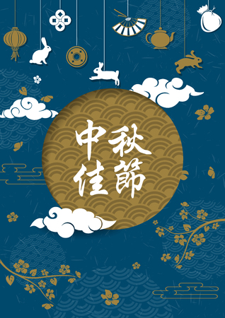 Chinese Mid Autumn Festival design. Vector illustration Çizim