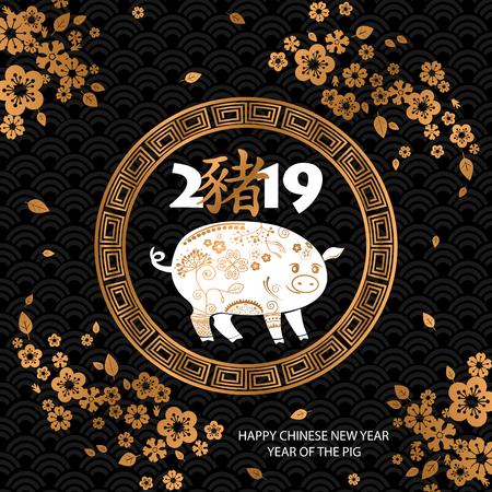 Feliz año nuevo chino 2019 año de la tarjeta del cerdo.