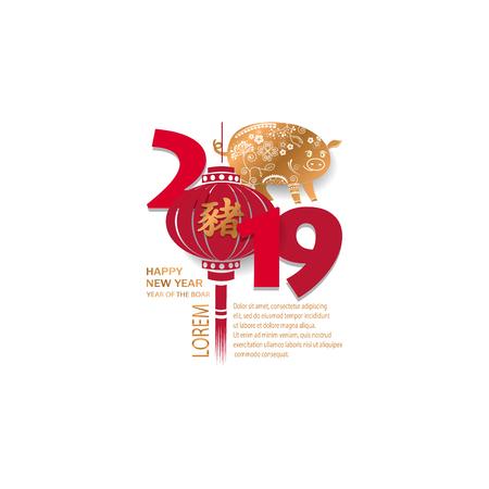 Stylizowane życzenia szczęśliwego nowego roku 2019. Rok dzika. Świnia tłumaczenia chińskiego. Ilustracji wektorowych